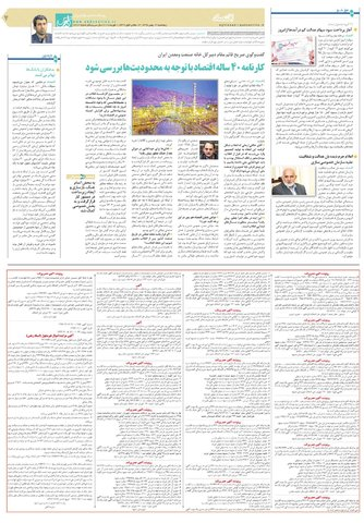 quds-1.pdf - صفحه 7