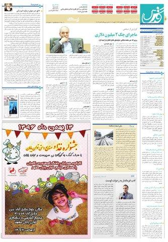 quds-1.pdf - صفحه 8
