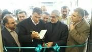 مرکز MRI بیمارستان امام خمینی (ره) بهشهر به بهره برداری رسید
