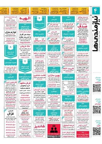 96.11.14e.pdf - صفحه 4