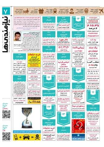 96.11.14e.pdf - صفحه 7