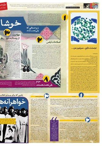 Hasht-11-14-.pdf - صفحه 2