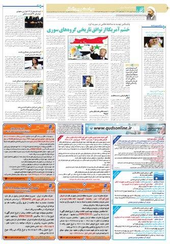 quds.pdf - صفحه 4