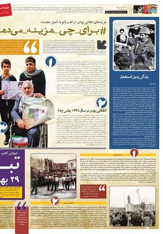 Hasht-11-15-.pdf - صفحه 2
