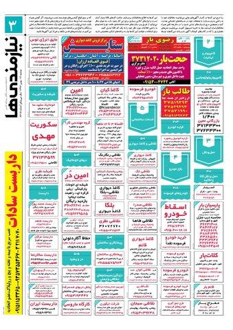 96.11.16-e.pdf - صفحه 3