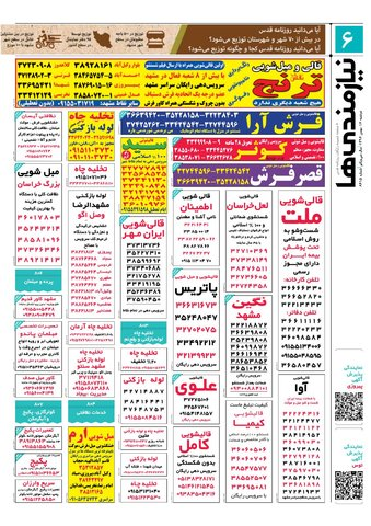 96.11.16-e.pdf - صفحه 6