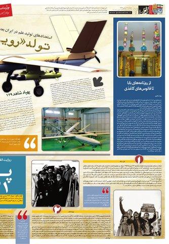 Hasht-11-16-.pdf - صفحه 2