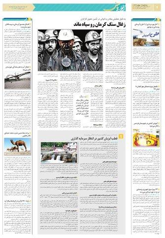 mihan.pdf - صفحه 2