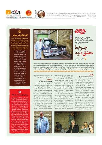 چهارده-64-نیو.pdf - صفحه 3