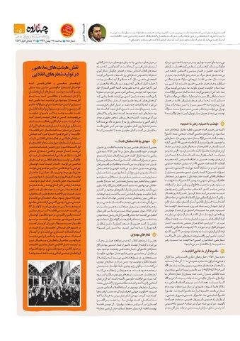 چهارده-64-نیو.pdf - صفحه 5