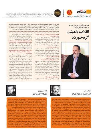 چهارده-64-نیو.pdf - صفحه 6