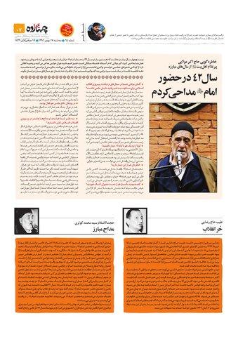چهارده-64-نیو.pdf - صفحه 7