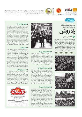 چهارده-64-نیو.pdf - صفحه 8