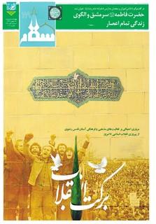vij-salam-No-119-new-new.pdf - صفحه 1