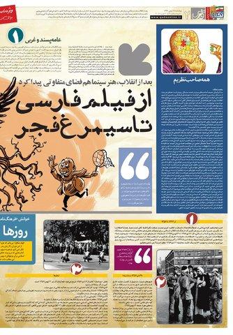Hasht-11-18-.pdf - صفحه 2