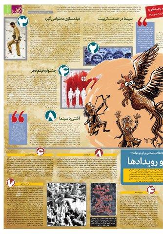 Hasht-11-18-.pdf - صفحه 3