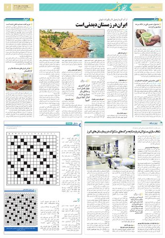 mian.pdf - صفحه 3