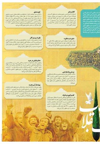 vij-salam-No-119-new-new.pdf - صفحه 5