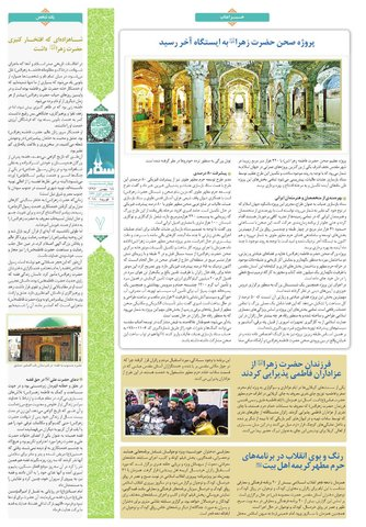 vij-salam-No-119-new-new.pdf - صفحه 7