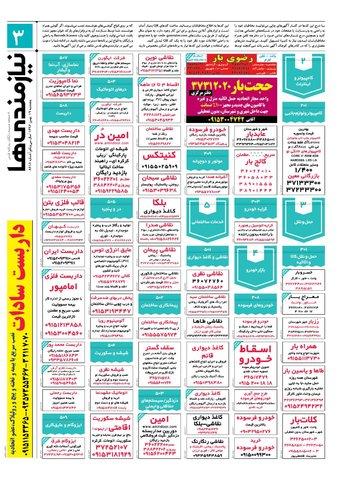 96.11.19-e.pdf - صفحه 3