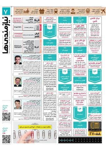 96.11.19-e.pdf - صفحه 7