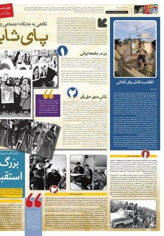 Hasht-11-19-.pdf - صفحه 2