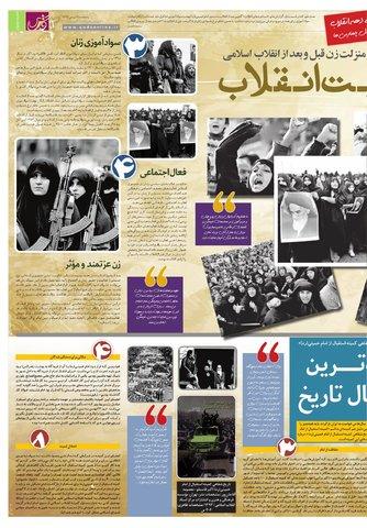 Hasht-11-19-.pdf - صفحه 3