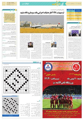 khorasasn.pdf - صفحه 3