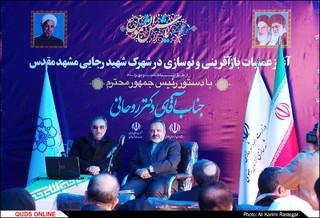 آغاز عملیات بازآفرینی و نوسازی در شهرک شهید رجایی مشهد مقدس