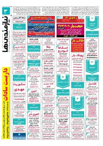 96.11.23-e.pdf - صفحه 3