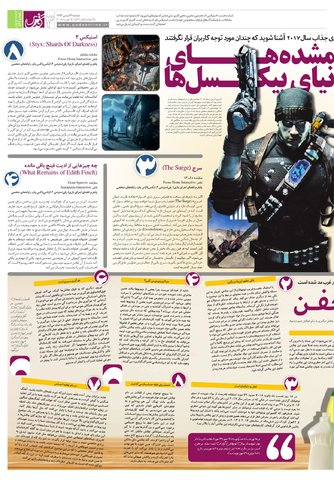 Hasht-11-23-.pdf - صفحه 3