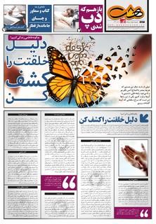 Hasht-11-24.pdf - صفحه 1