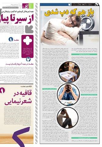 Hasht-11-24.pdf - صفحه 2