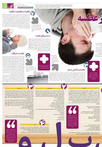 Hasht-11-24.pdf - صفحه 3