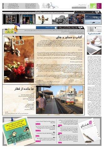 Hasht-11-24.pdf - صفحه 4