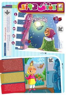 Hasht-11-25-.pdf - صفحه 1