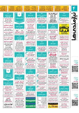 96.11.25e.pdf - صفحه 4