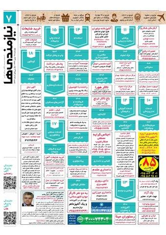 96.11.25e.pdf - صفحه 7