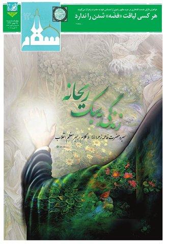 vij-salam-No-120.pdf - صفحه 1