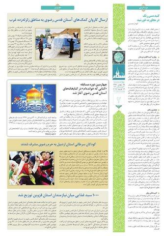 vij-salam-No-120.pdf - صفحه 2