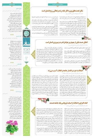 vij-salam-No-120.pdf - صفحه 3