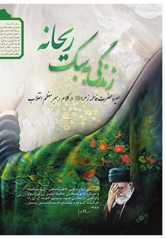 vij-salam-No-120.pdf - صفحه 4