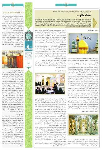 vij-salam-No-120.pdf - صفحه 7