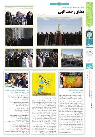 vij-salam-No-120.pdf - صفحه 8