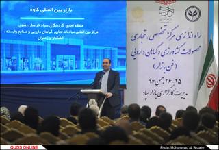 کنفرانس بین المللی علوم کشاورزی،گیاهان دارویی و طب سنتی