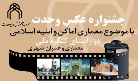 تربتجام میزبان نخستین جشنواره عکس با موضوع معماری اسلامی