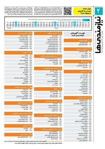 96.11.26-E.pdf - صفحه 2