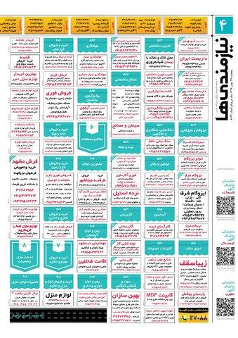 96.11.26-E.pdf - صفحه 4