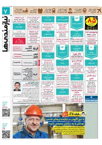 96.11.26-E.pdf - صفحه 7