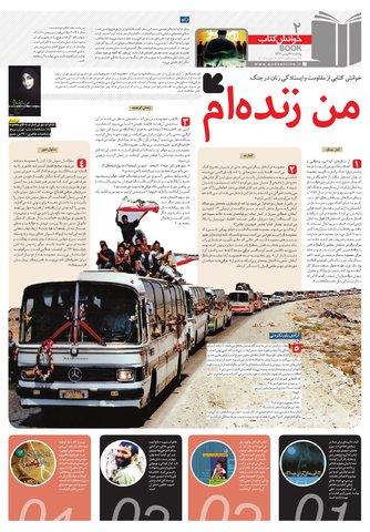 Hasht-11-26-.pdf - صفحه 2